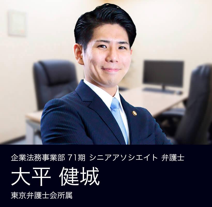 弁護士法人ALG&Associates 東京法律事務所 企業法務事業部 71期 弁護士 大平 健城