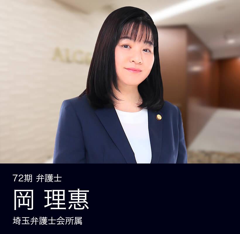弁護士法人ALG&Associates 埼玉法律事務所 72期 弁護士 岡 理惠