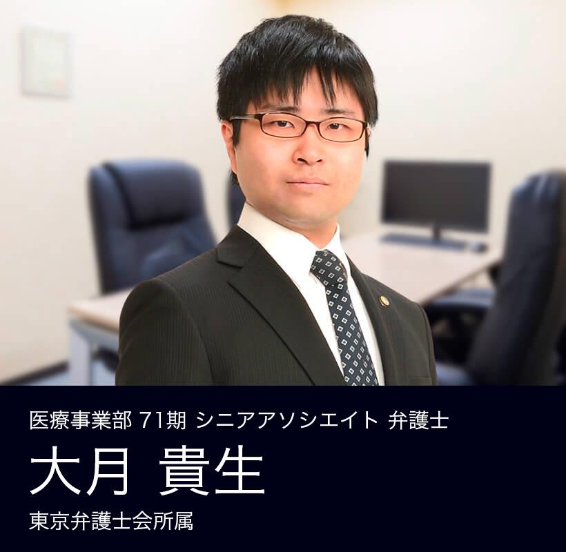 弁護士法人ALG&Associates 東京法律事務所 交通事故事業部 71期 弁護士 大月 貴生