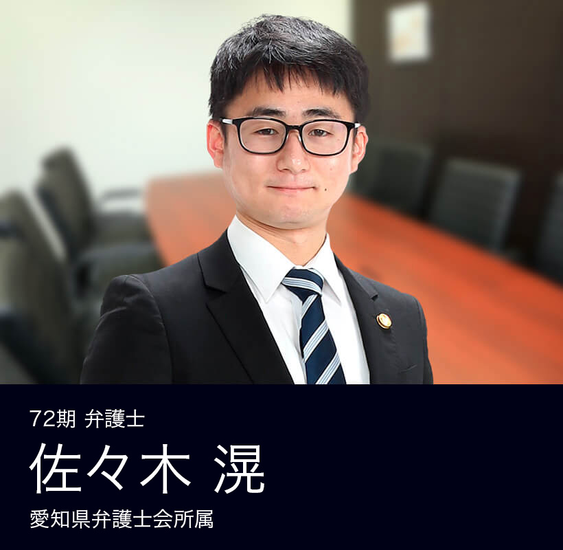 弁護士法人ALG&Associates 名古屋法律事務所 72期 弁護士 佐々木 滉