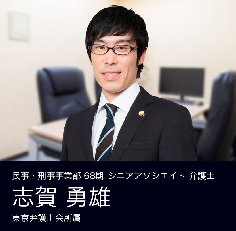 弁護士法人ALG&Associates 東京法律事務所 民事・刑事事業部 68期 弁護士 志賀 勇雄