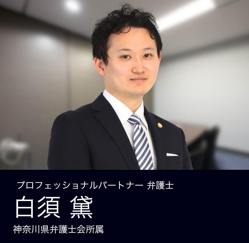 弁護士法人ALG&Associates 横浜法律事務所 71期 弁護士 白須 黛