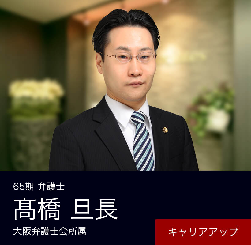 弁護士法人ALG&Associates 大阪法律事務所 65期 弁護士 髙橋 旦長