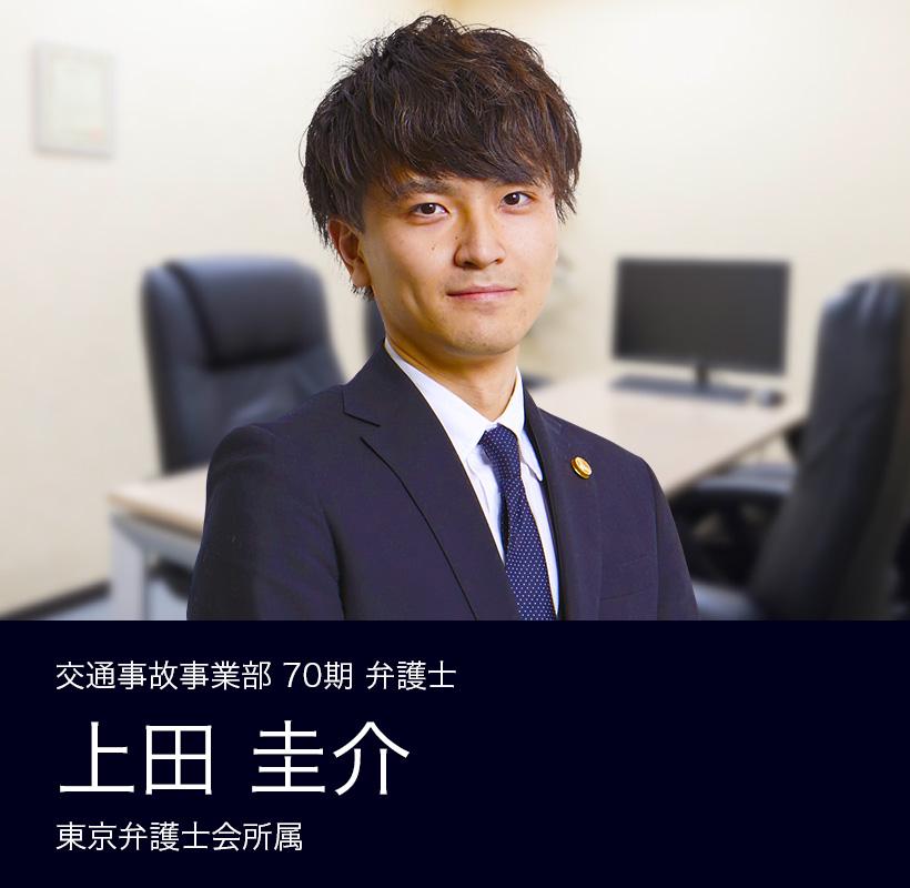 弁護士法人ALG&Associates 東京法律事務所 医療事業部 70期 弁護士 上田 圭介