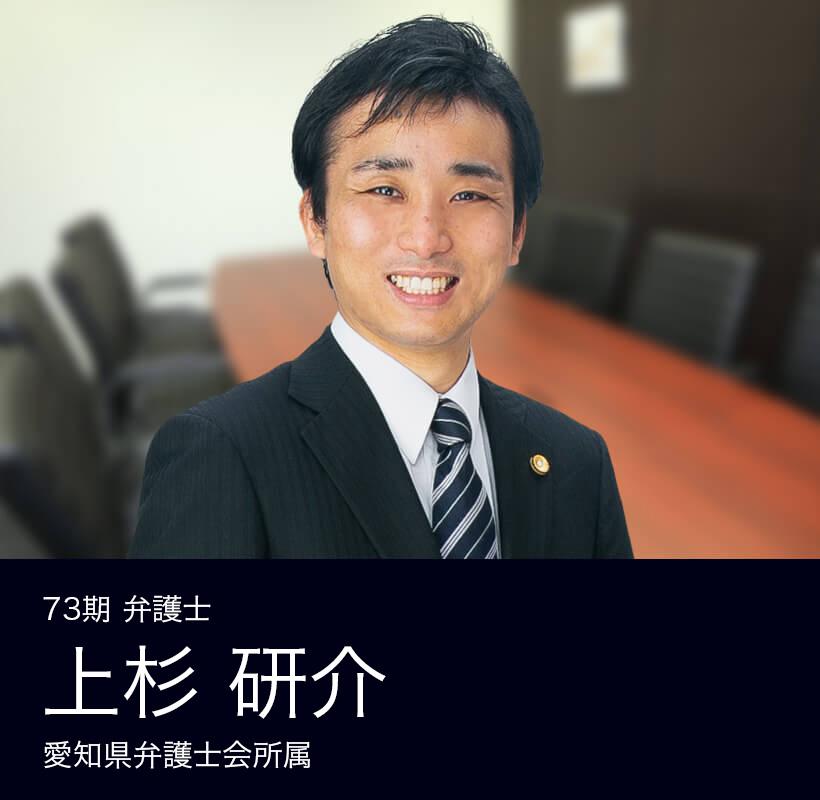 弁護士法人ALG&Associates 名古屋法律事務所 73期 弁護士 上杉 研介