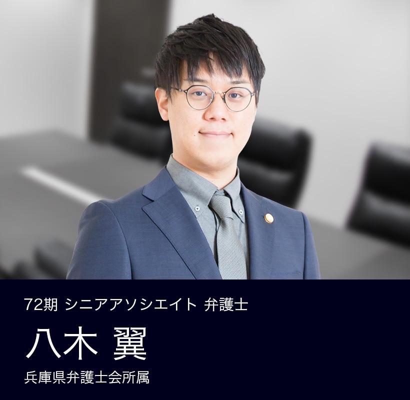 弁護士法人ALG&Associates 神戸法律事務所 72期 弁護士 八木 翼