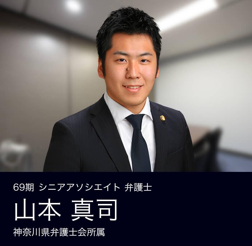 弁護士法人ALG&Associates 横浜法律事務所 69期 弁護士 山本 真司