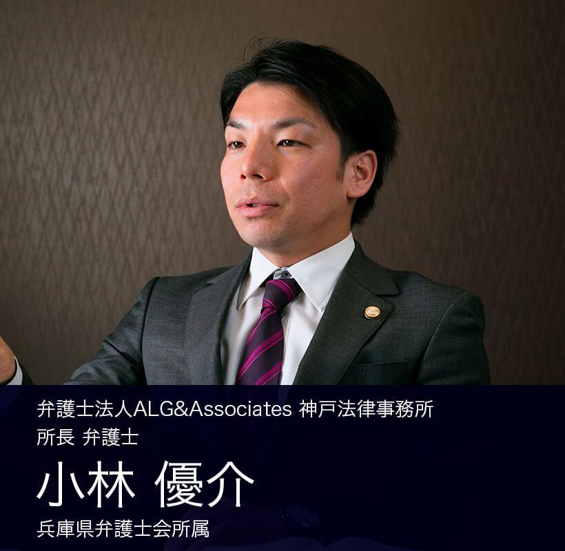 弁護士法人ALG&Associates 神戸法律事務所 所長 弁護士 小林優介