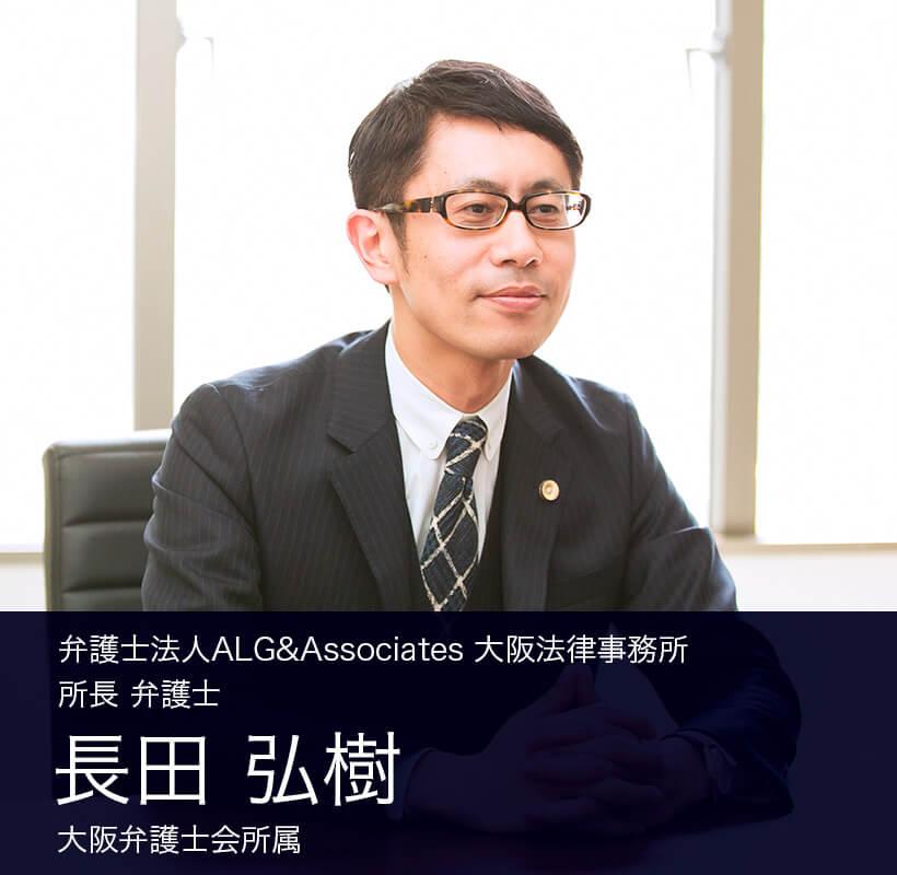 弁護士法人ALG&Associates 大阪法律事務所 所長 弁護士 長田 弘樹