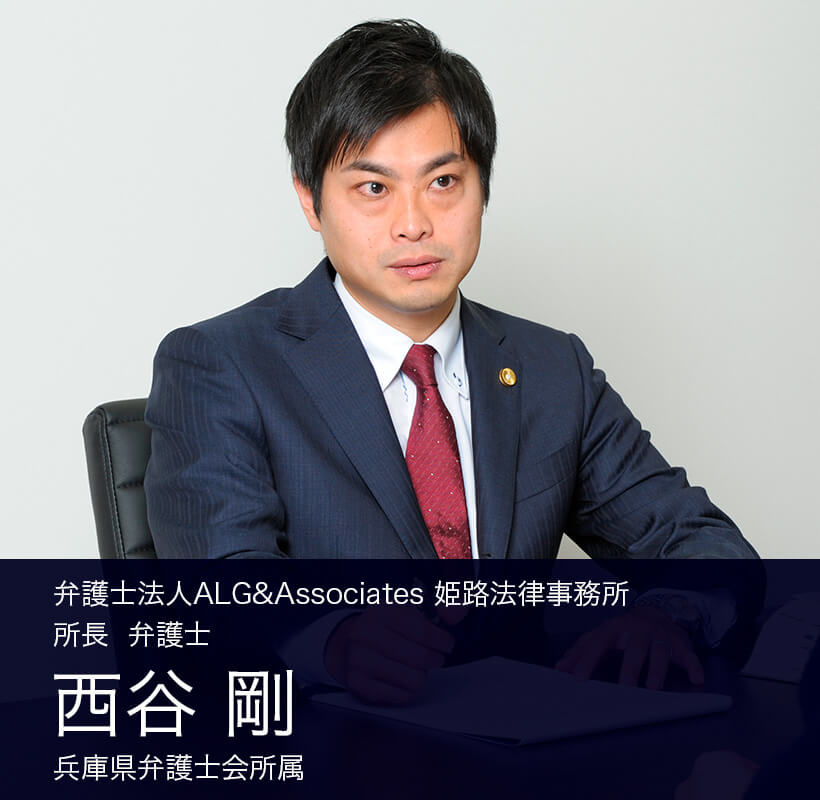 弁護士法人ALG&Associates 姫路法律事務所 所長 弁護士 西谷 剛