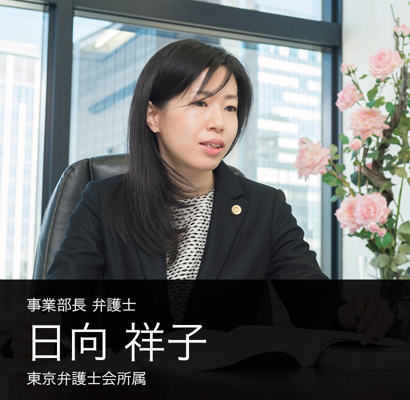 弁護士法人ALG&Associates 事業部長 弁護士 日向 祥子