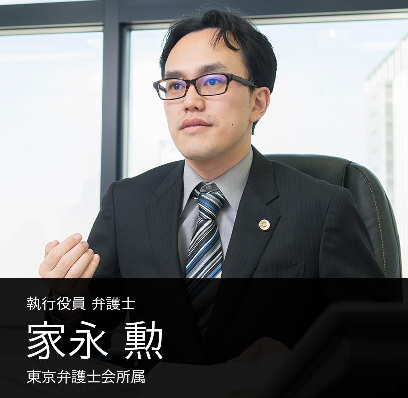 弁護士法人ALG&Associates 執行役員 弁護士 家永 勲