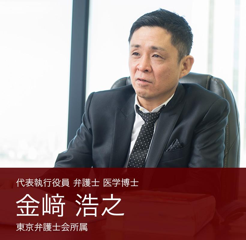 弁護士法人ALG&Associates 代表執行役員 弁護士 医学博士 金﨑 浩之