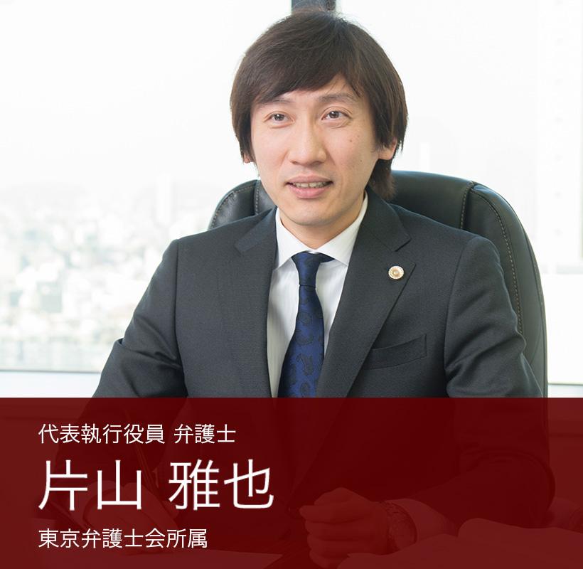 弁護士法人ALG&Associates 代表執行役員 弁護士 片山 雅也