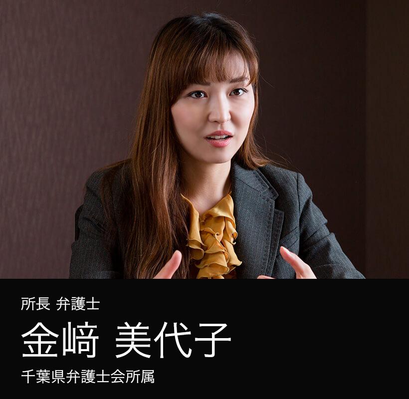 弁護士法人ALG&Associates 千葉支部長 弁護士 金﨑 美代子