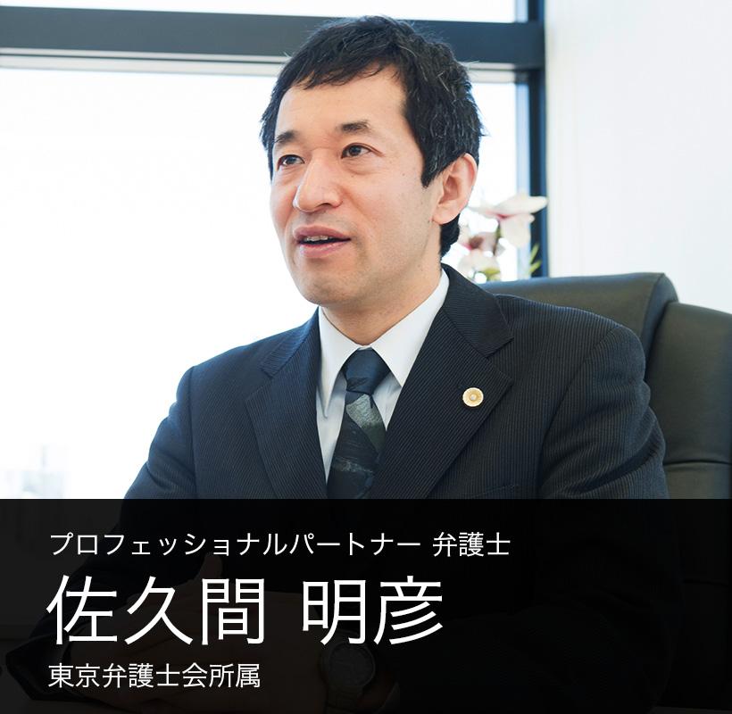 弁護士法人ALG&Associates プロフェッショナルパートナー 弁護士 佐久間 明彦