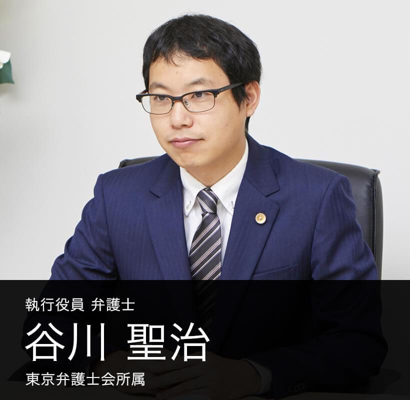 弁護士法人ALG&Associates 名古屋支部長 弁護士 谷川 聖治