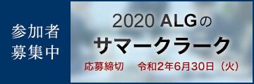 2020 ALGのサマークラーク