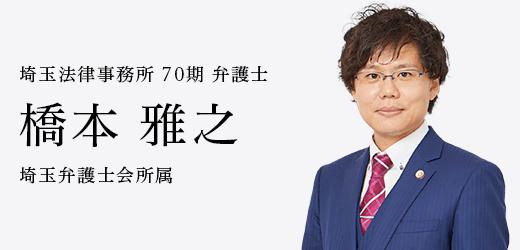 弁護士 橋本 雅之