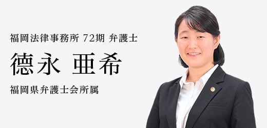 弁護士 德永 亜希