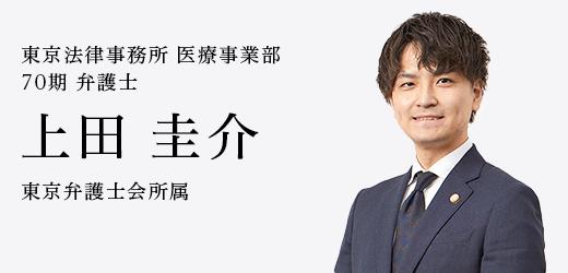 弁護士 上田 圭介