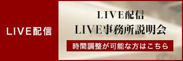 LIVE配信 WEB事務所説明会
