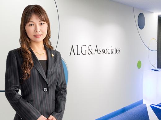 弁護士法人ALG&Associates 千葉法律事務所 所長 弁護士 金﨑美代子