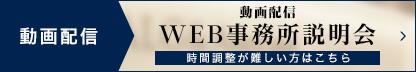 動画配信 WEB事務所説明会