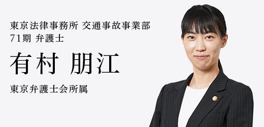 弁護士 有村 朋江