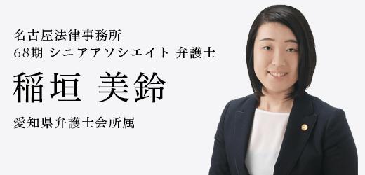 名古屋法律事務所 68期 シニアアソシエイト 弁護士 稲垣 美鈴